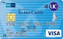 tokyo metro to me card クレジットカードはucカード