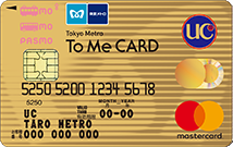 tokyo metro to me card ucゴールドカード クレジットカードはucカード