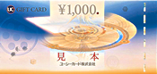 1,000円券